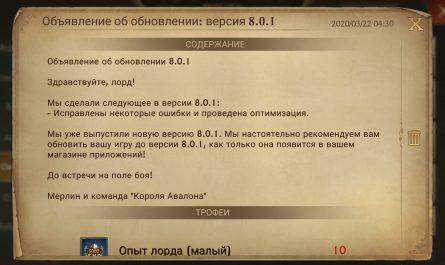 Обновление, версия 8.0.1