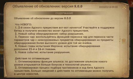 версия 8.0.0