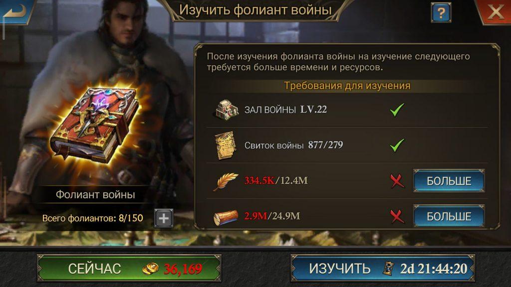 Фолианты войны