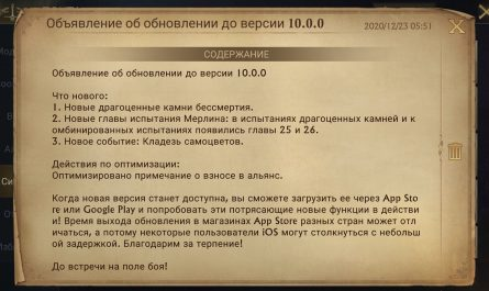 Объявление об обновлении до версии 10.0.0 в King of Avalon