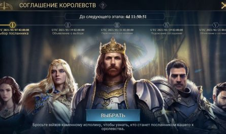 Соглашение королевств