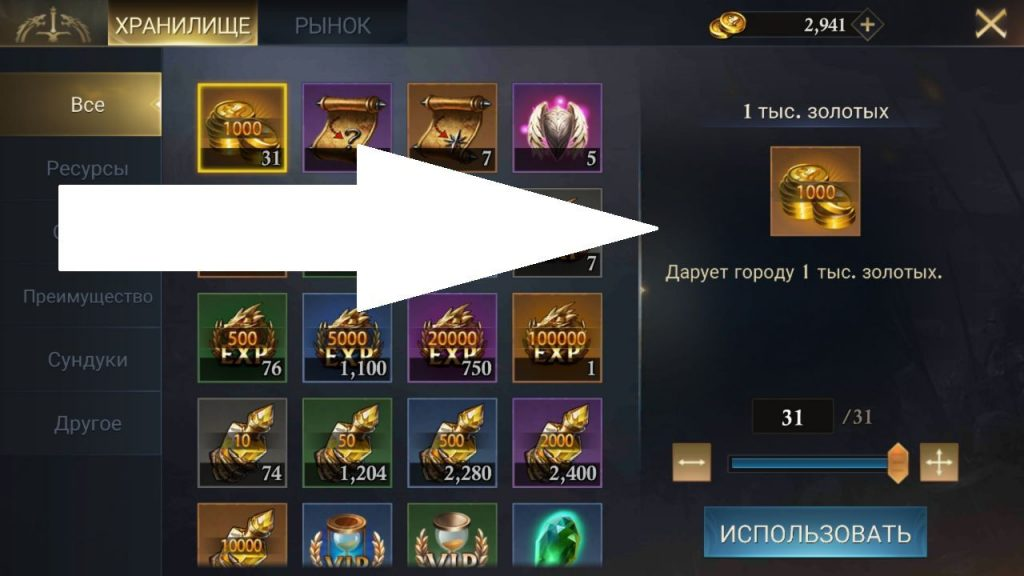 бесплатное золото в King of Avalon