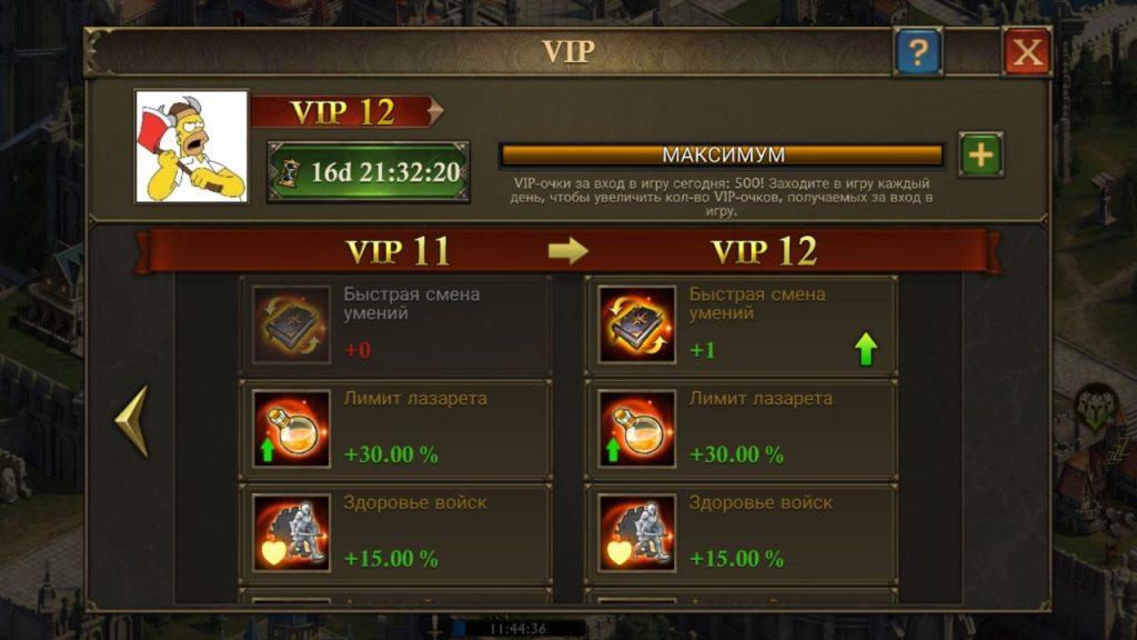 VIP уровень в King of Avalon